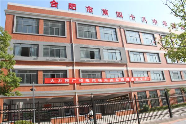 西递中学(隶属于第48中学教育集团)