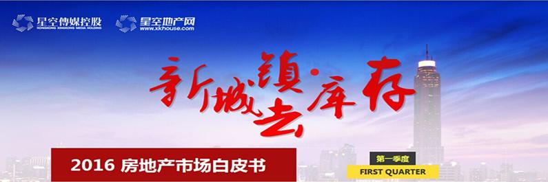 2016*季度安庆房地产市场白皮书