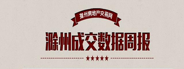 滁州楼市第14周:宅销1136套 环比下降7.49%