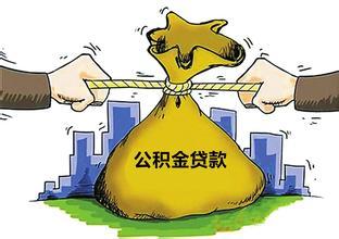 受楼市回暖影响 多地住房公积金贷款额度吃紧