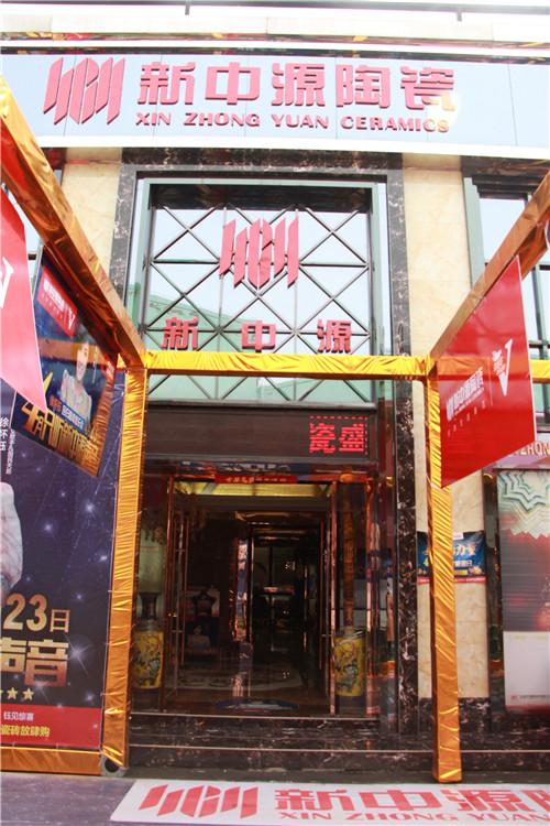 """【导购】4.23国邦美家居青阳路卖场新中源陶瓷""""星""""光闪耀"""