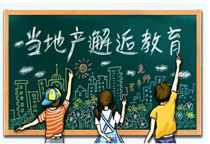 """掘金美国楼市 华人买家的""""学区房情结"""""""