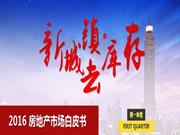 安庆楼市季度总结土地篇:暂时萧条潜力大