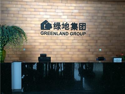 绿地香港3月份销售近20亿 同比上涨幅度达117.86%