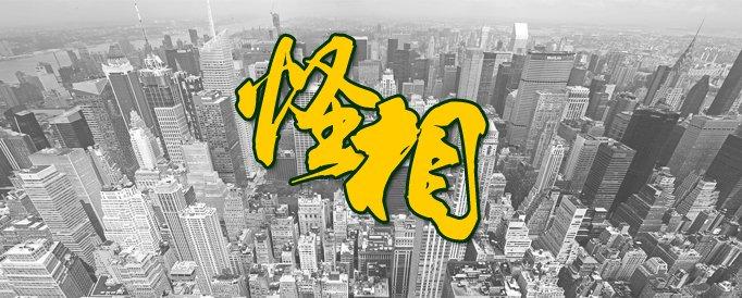 广州楼市持续升温 市民买房出现三大怪相