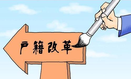 29省相继出台户籍改革方案 部分地区放宽落户条件