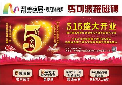 5.15国邦美家居青阳路卖场马可波罗瓷砖真石馆盛大开业