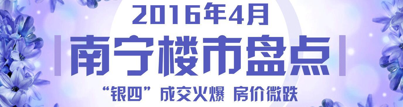 2016年4月南宁楼市盘点:成交火爆 房价微跌