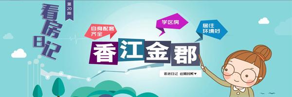 看房日记第20期:香江金郡7#、8#新品加推