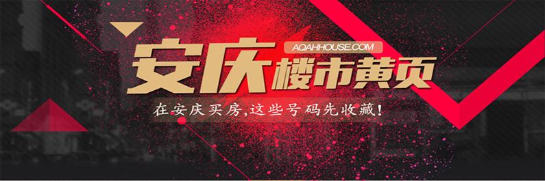 楼市黄页:在安庆买房,这些号码先收藏!