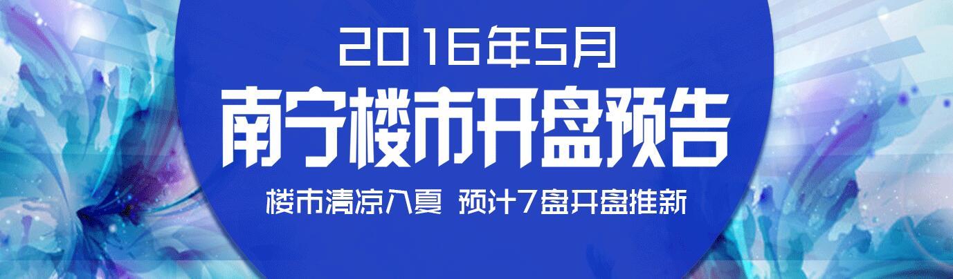 南宁楼市2016年5月开盘预告:预计7盘推新