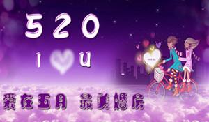 520爱她给她安个家:爱在五月 最美婚房