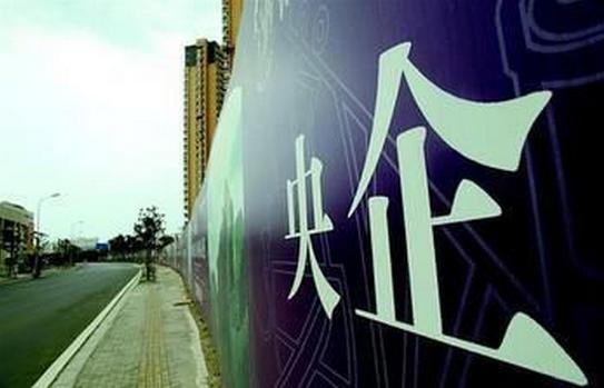 央企资产整合提速 中房地产获注64亿资产