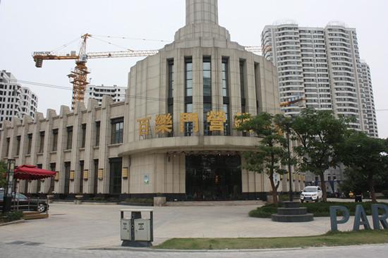 百乐门文化经贸广场6月工程进度 商业在建中