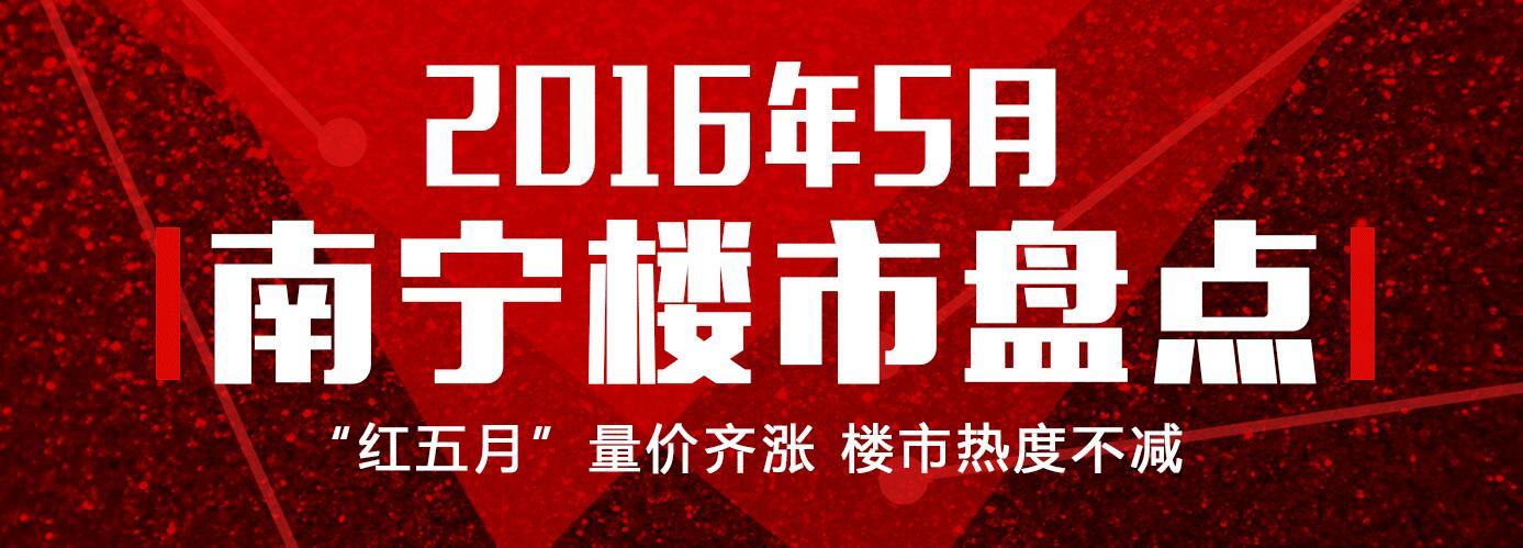 """2016年5月南宁楼市盘点:""""红五月""""量价齐涨"""