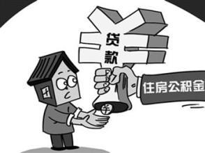 """十省市个贷率超85% 部分地区公积金""""吃紧"""""""