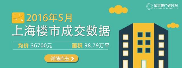 5月沪库存增加 楼市平稳运行!