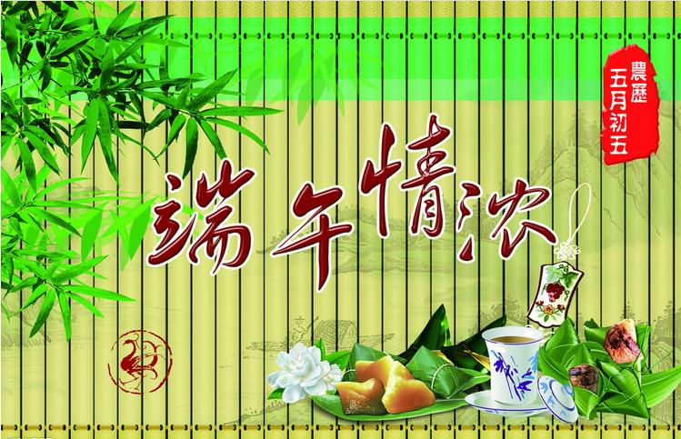 端午节:尊重端午传统,保护文化遗产!