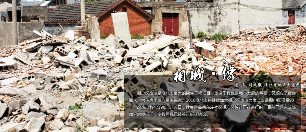 2016棚改进行时丨高岳东庄拆迁启动