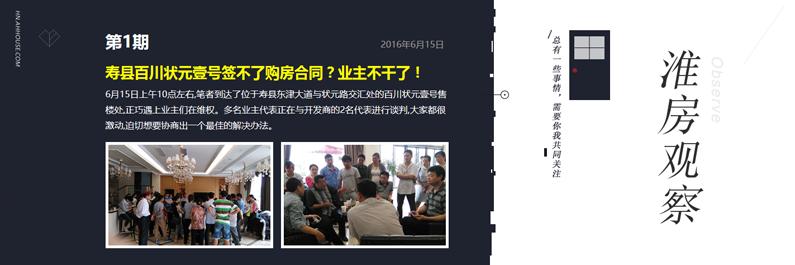 观察:寿县百川状元壹号签不了购房合同?