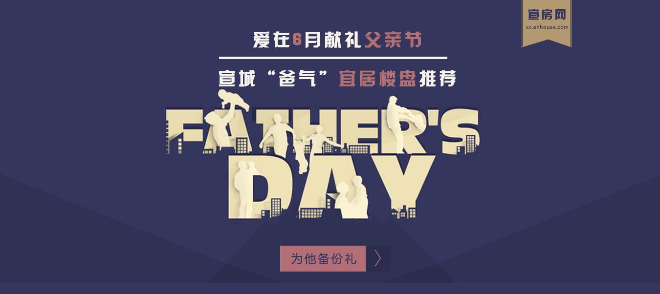 """6月连环画⑥爱在6月""""爸气""""盘献礼父亲节"""