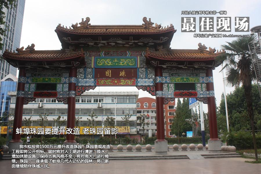 蚌埠珠园要提升改造 老珠园留影
