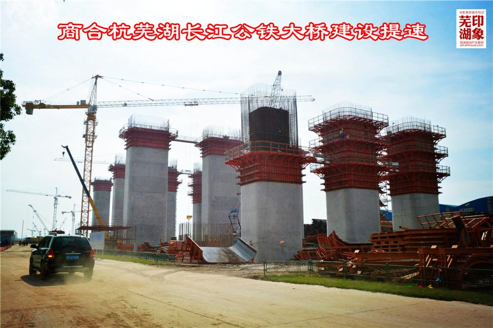 现场直击 商合杭芜湖长江公铁大桥建设正酣