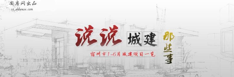 宿州2016年1-6月城市重点工程建设项目一览
