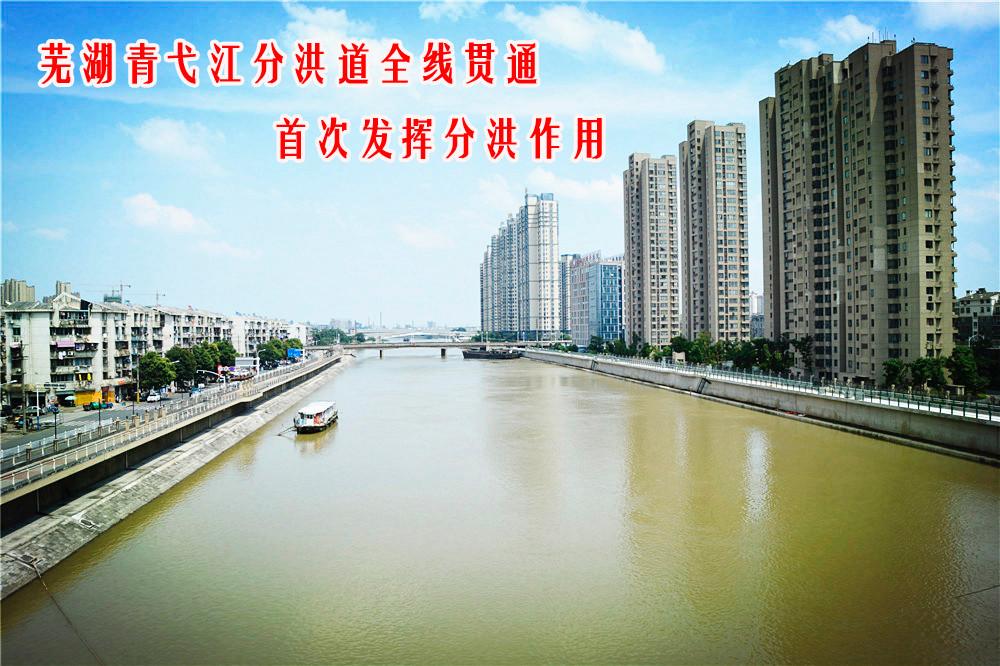 芜湖青弋江分洪道全线贯通 *发挥分洪作用