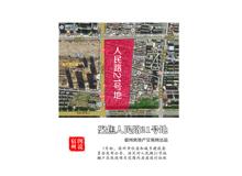 宿州市人民路21号地棚户区改造征迁工作启动