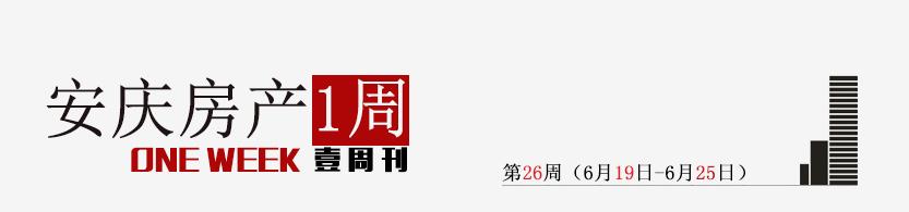 一周更精彩 安房网第26周热点楼市壹周刊