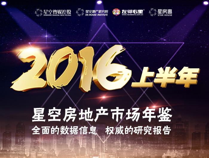 2016年1-6月合肥市庐阳区商品房市场