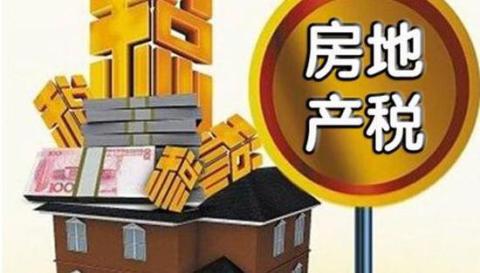 房地产税知易行难 立法和清费两大前提尚均不具备