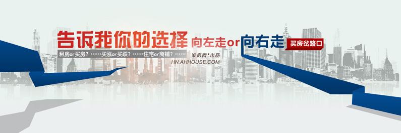 告诉我你的选择 买房选择题 这些你会做吗