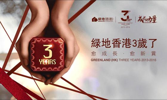砥砺前行3周年,共筑绿地香港梦 三周年感恩回馈
