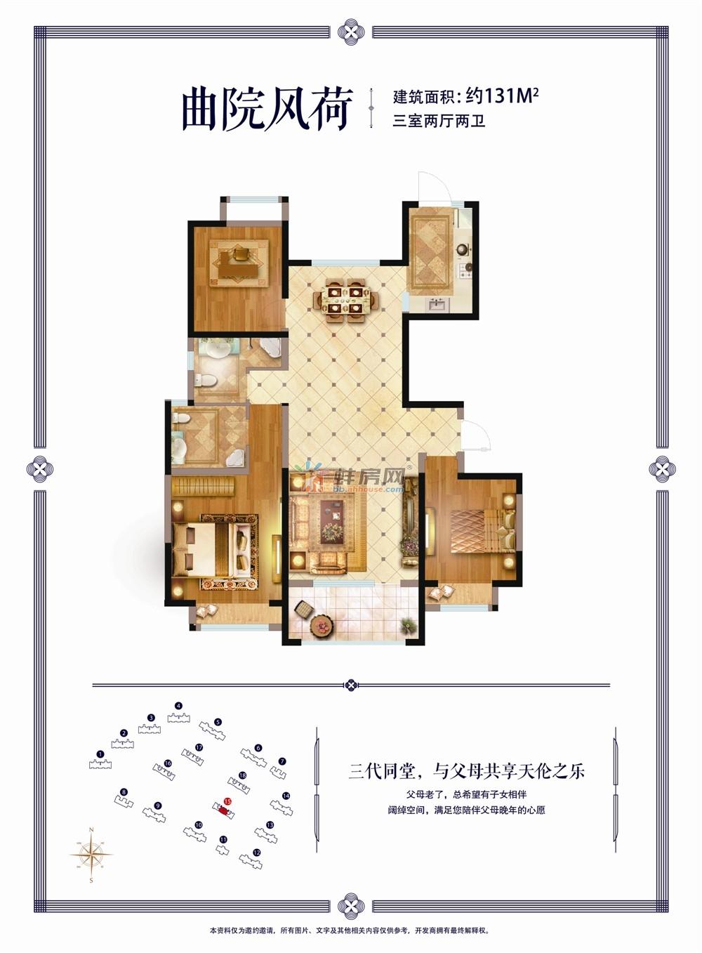 荣盛西湖观邸_3室2厅2卫1厨