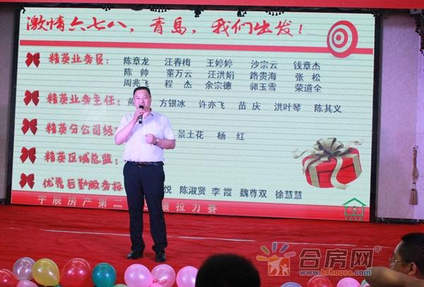 宇辰房产总经理 杨维胜致辞