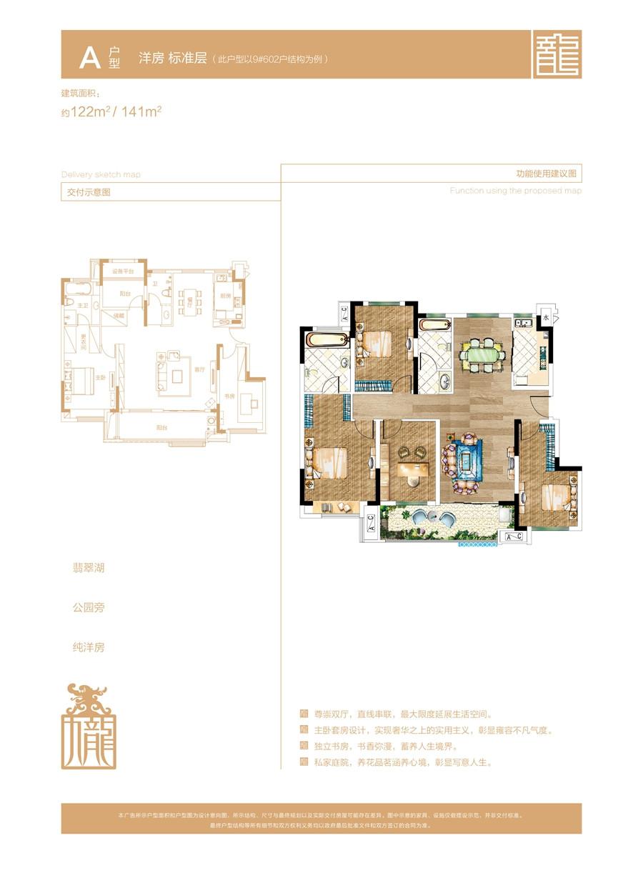 双厅设计,南北通透,主卧套房设计,独立书房