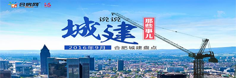 9月城事:合肥万达文旅城开业 引爆全城