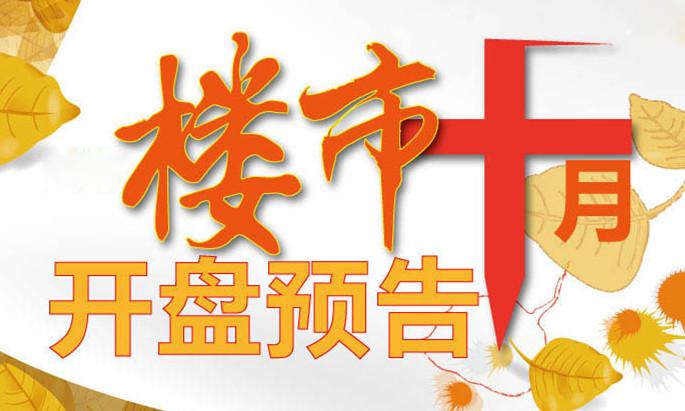 南昌10月预计38盘入市 银十迎冲刺