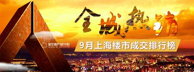 上海楼市9月成交腰斩 量跌价升!