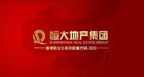 """前9月销售2806亿 恒大超越万科成地产""""新一哥"""""""