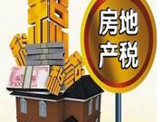 """新华社:房地产税是楼市调控""""*招""""吗?"""