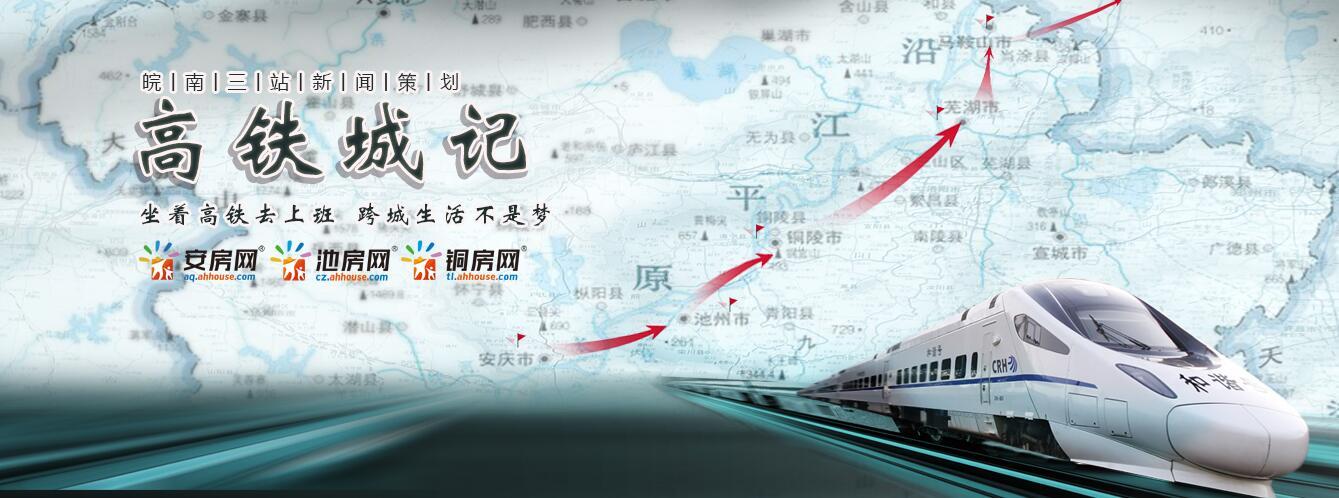 高铁城记丨安庆高铁城记 未来上演双城记
