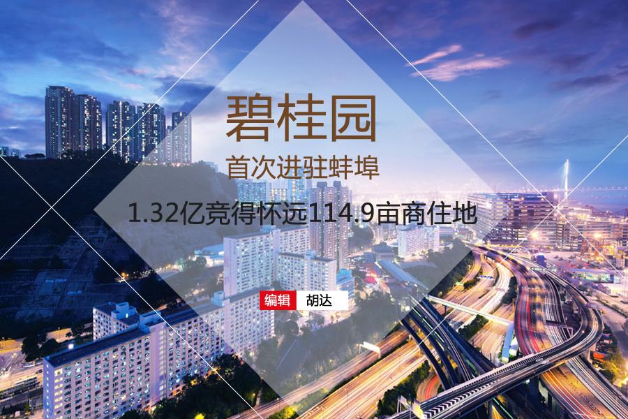 碧桂园首次进驻蚌埠 1.32亿竞得怀远114.9亩商住地