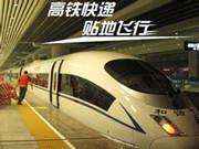 不久的明天宣城或将实现高铁运载快件之便捷