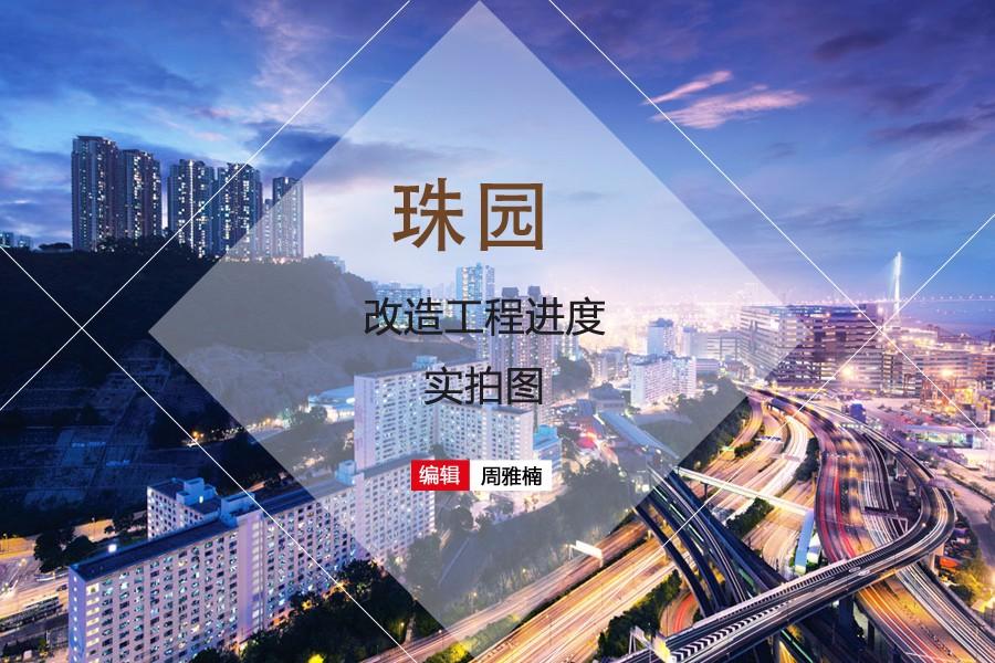 蚌埠市珠园项目改造工程进度实拍图
