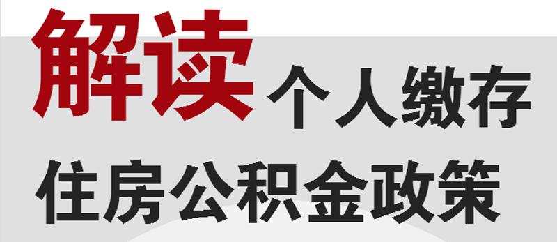 解读:亳州市个人缴存住房公积金政策事项