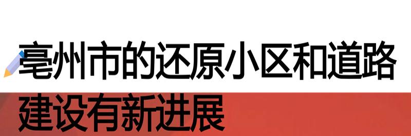亳州市9-10月份基础工程建设进度一览