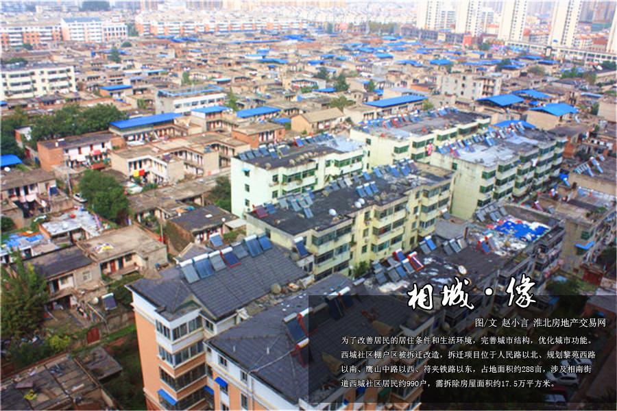 西城社区棚户区改造工作进行时  改善居民生活环境